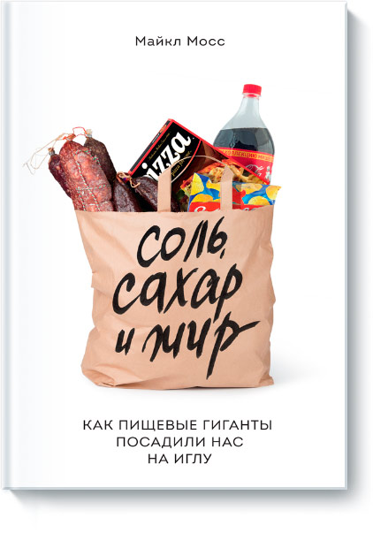 "Рецензия на книгу Майкла Мосса ""Соль, сахар и жир"""