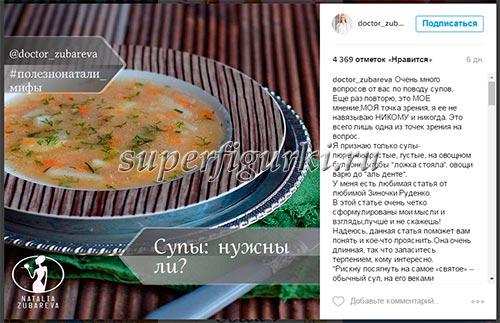 instagram dietologa doktor zubareva