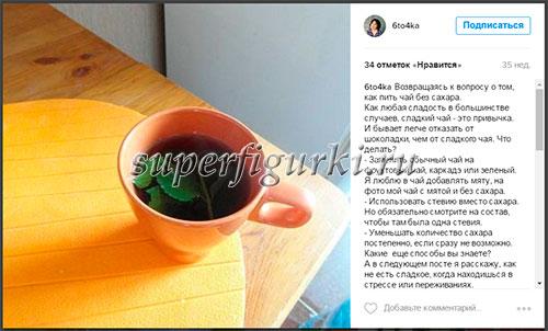 interesnyiy instagram 6to4ka