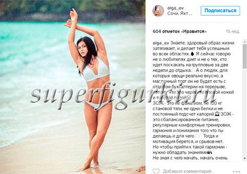 instagram-fitnes-trenera-iz-sochi-olgi-morozovoy