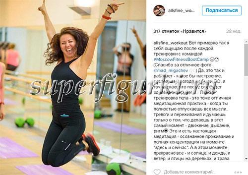 instagram-trenera-allsfine_workout