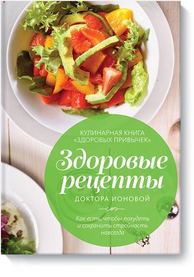 """Книга """"Здоровые рецепты"""" доктора Ионовой"""