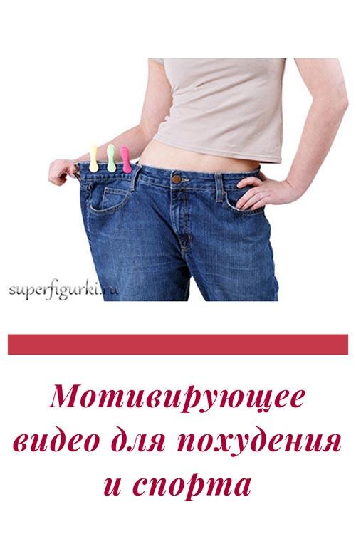 Мотивирующее видео для похудения и спорта | Superfigurki.ru Психология похудения
