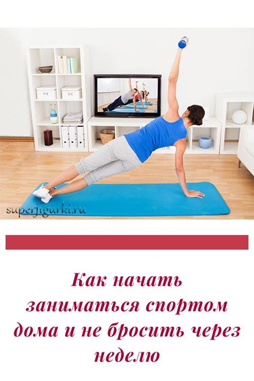 Как начать заниматься спортом дома | Superfigurki.ru Психология похудения