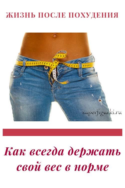 Как всегда держать свой вес в норме | Superfigurki.ru Психология похудения