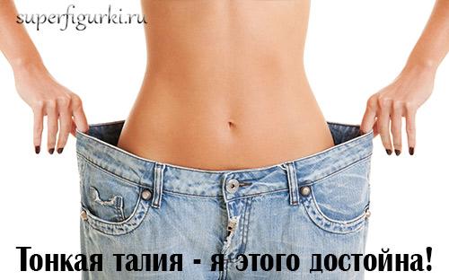 аффирмации для похудения