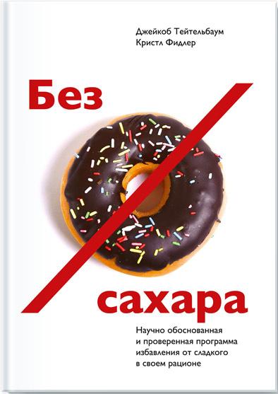 """Рецензия на книгу """"Без сахара"""" Джейкоба Тейтельбаума"""