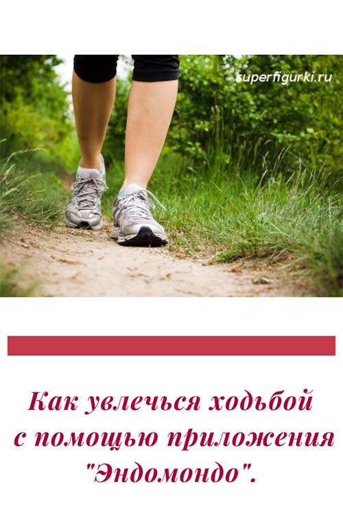 Эндомондо | Superfigurki.ru Психология похудения