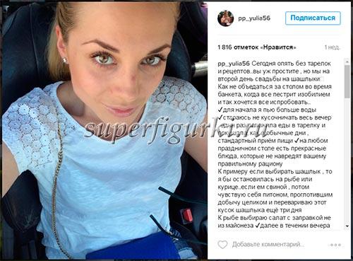 instagram pravilnoe pitanie pp_yulia56