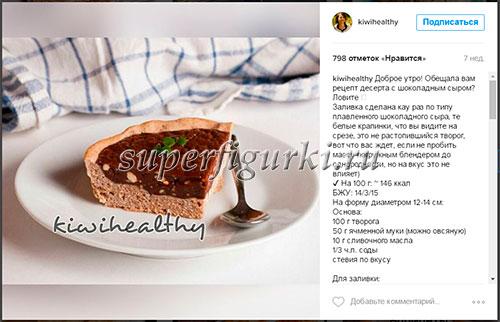 instagram retseptyi kiwihealthy
