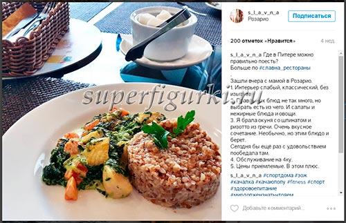instagram zdorovoe pitanie slavna