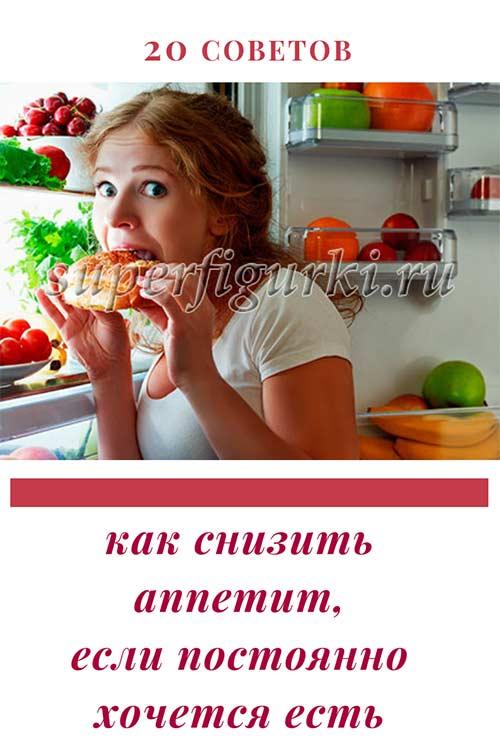 Как снизить аппетит если постоянно хочется есть | Superfigurki.ru Психология похудения