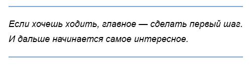 tsitata-irinyi-dmitruk-o-hodbe