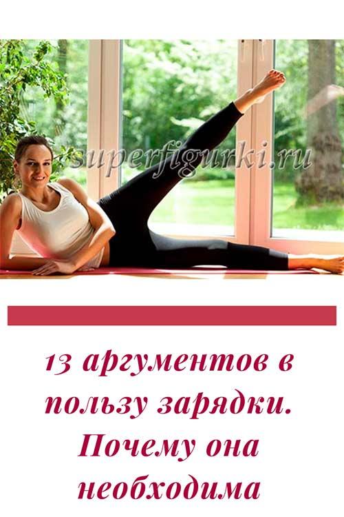 Польза зарядки | Superfigurki.ru Психология похудения