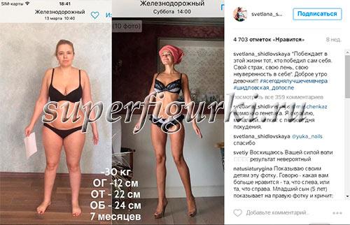 instagram-dnevnik-svetlanyi-shidlovskoy