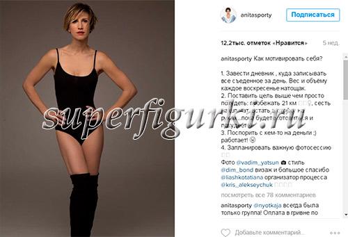 instagram-trenera-i-spikera-anityi-lutsenko