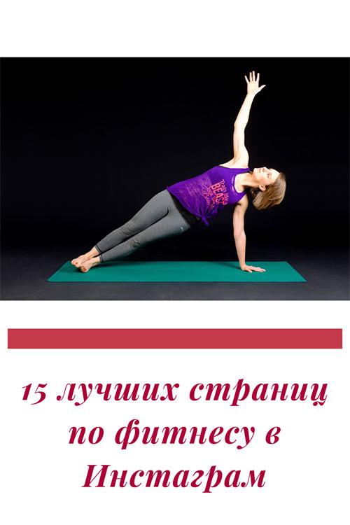 Фитнес инстаграм | Superfigurki.ru Психология похудения