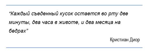 glavnyiy-sekret-stroynosti-tsitata