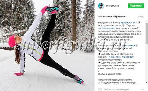 instagram-personalnogo-trenera-natashi-shulga