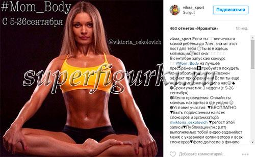 stranichka-instagram-trenera-vikaa_sport