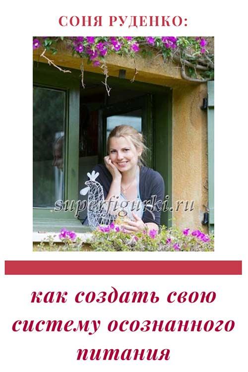 Соня Руденко. Интервью | Superfigurki.ru Психология похудения