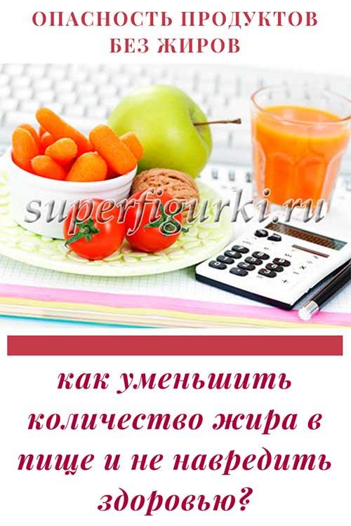 Продукты без жиров | Superfigurki.ru Психология похудения