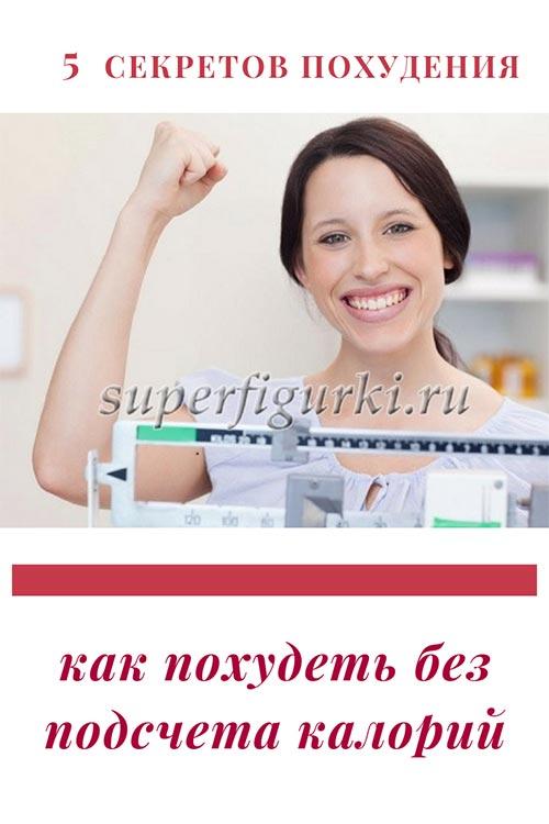 Секреты похудения | Superfigurki.ru Психология похудения