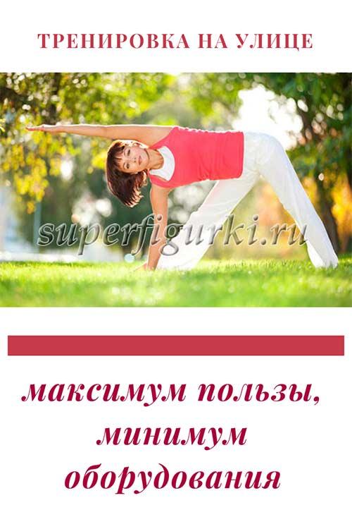 Тренировка на улице | Superfigurki.ru Психология похудения