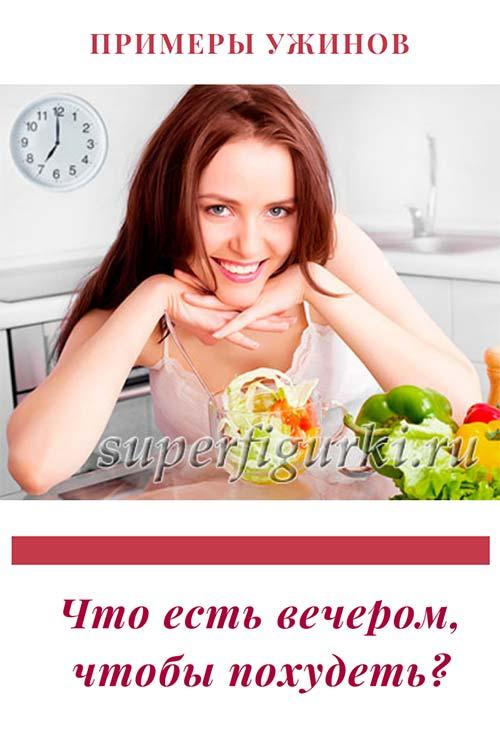 Что есть вечером, чтобы похудеть | Superfigurki.ru Психология похудения