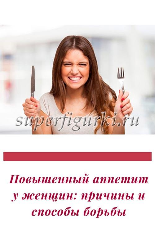 Повышенный аппетит. Причины у женщин | Superfigurki.ru Психология похудения
