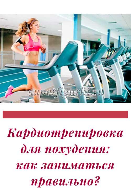 Кардиотренировка для похудения | Superfigurki.ru Психология похудения