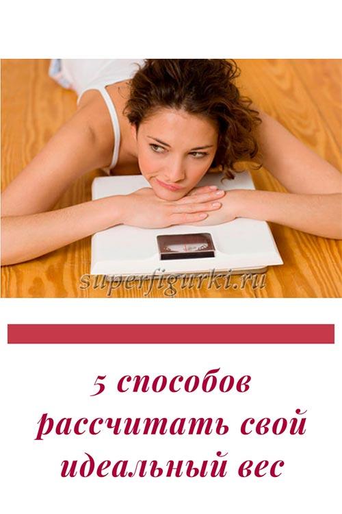 Рассчитать свой идеальный вес | Superfigurki.ru Психология похудения