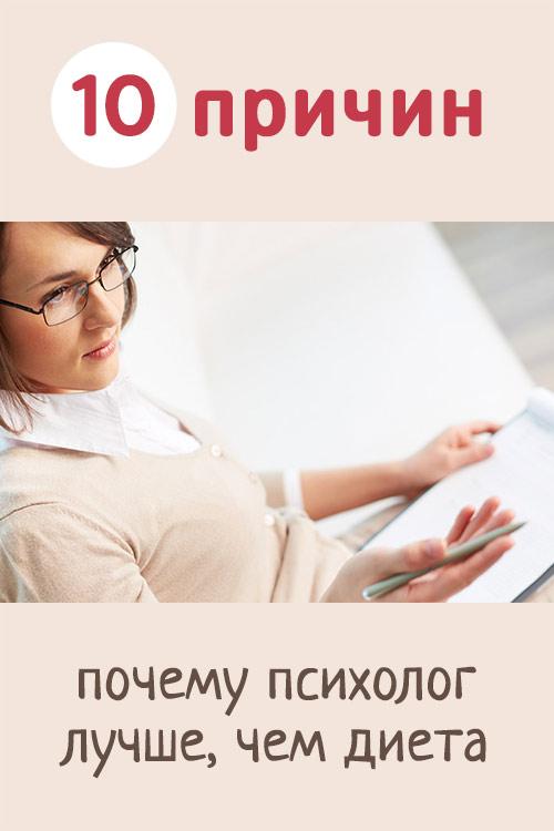 Почему психолог лучше чем диета | Superfigurki.ru Психология похудения