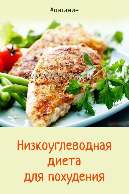 Низкоуглеводная диета | Superfigurki.ru Психология похудения