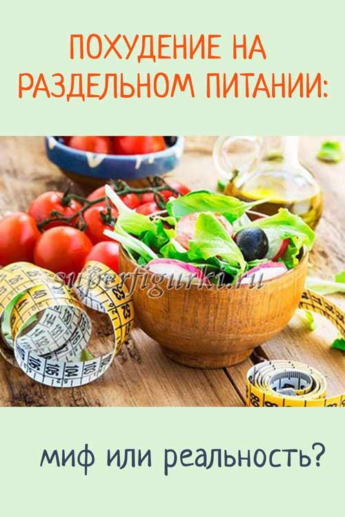 Раздельное питание для похудения | Superfigurki.ru Психология похудения