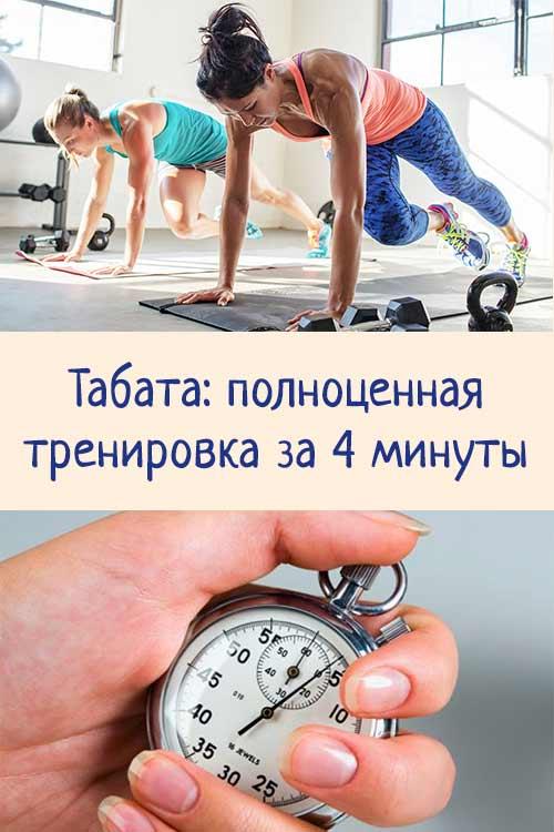 Табата упражнения для похудения | Superfigurki.ru Психология похудения