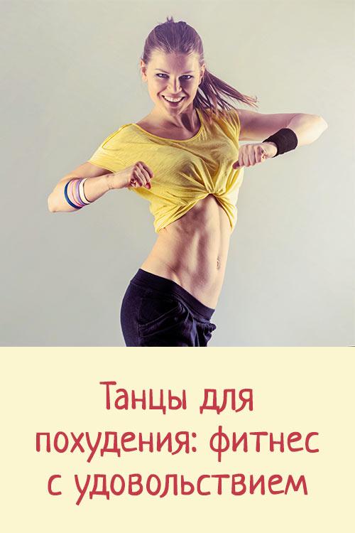 Танцы для похудения | Superfigurki.ru Психология похудения