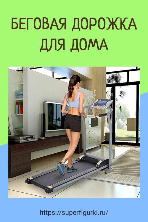 Беговая дорожка для дома | Superfigurki.ru Психология похудения