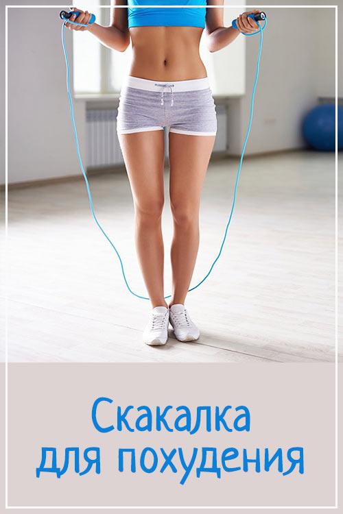 Скакалка для похудения | Superfigurki.ru Психология похудения