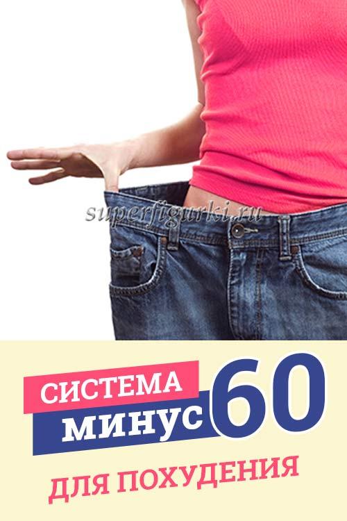Минус 60 система похудения | Superfigurki.ru Психология похудения