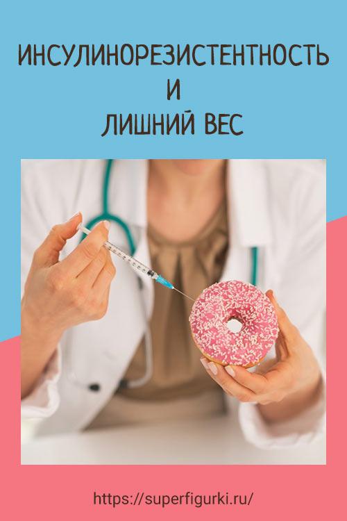 Инсулинорезистентность | Superfigurki.ru Психология похудения