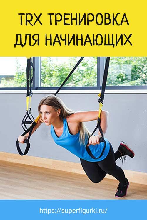 TRX тренировка | Superfigurki.ru Психология похудения