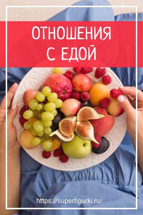 Отношения с едой | Superfigurki.ru Психология похудения
