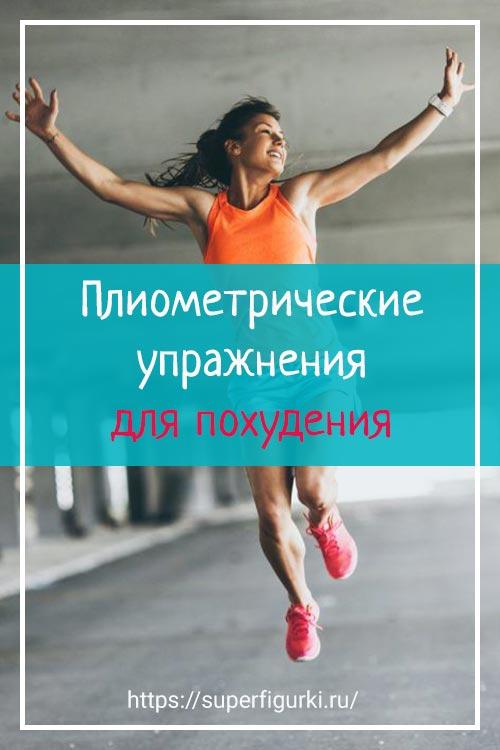 Плиометрические упражнения | Superfigurki.ru Психология похудения