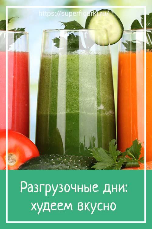 Разгрузочный день | Superfigurki.ru Психология похудения