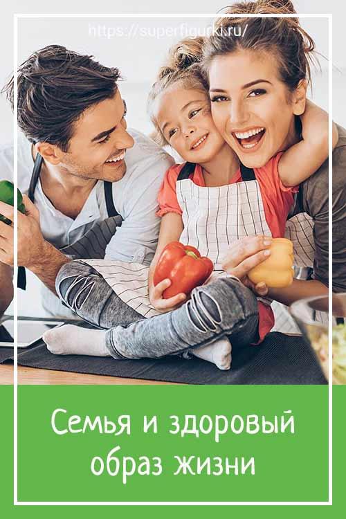 Семья и здоровый образ жизни| Superfigurki.ru Психология похудения